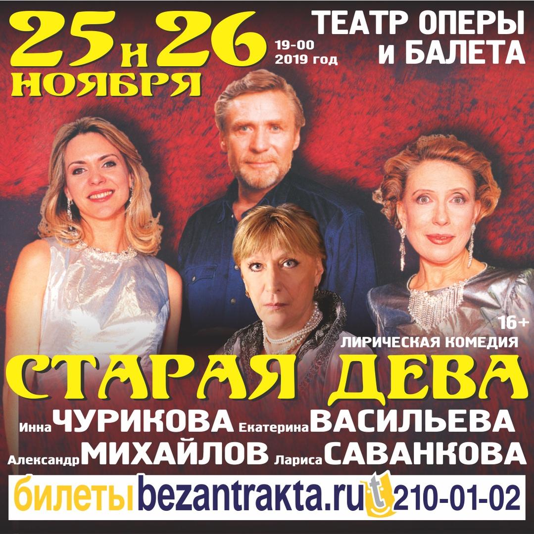 Афиша Воронеж Старая дева в Воронеже, 25 и 26 ноября
