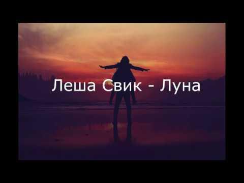 Леша Свик - Луна (текст/lyrics) трек 2019 года