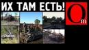 Путина разоблачили Россия вторглась в Украину Не прошло и 5 лет чтобы это поняли на Западе