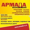 Армада Двери & Окна г. Углич