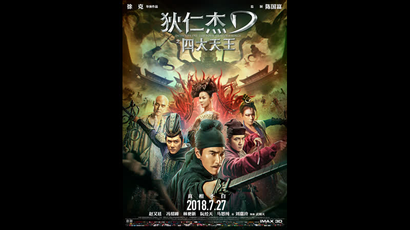 Детектив Ди: Четыре Небесных царя / Di Renjie: zhi si da tian wang (фэнтези, детектив, приключения, 2018 г.)