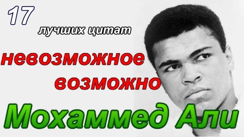 Мохаммед Али невозможное возможно 17 лучших цитат