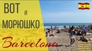 Вот и морюшко Барселона Барселонета