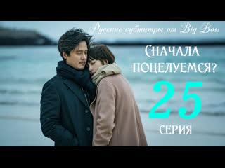 [bigboss] сначала поцелуемся? / should we kiss first? 25/40 (рус. саб)