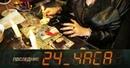Лучшие экстрасенсы в новом проекте «Последние 24 часа» — смотрите в новом сезоне