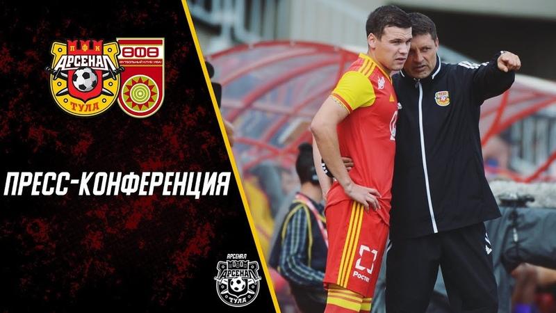 Арсенал Уфа Пресс конференция Черевченко и Евсеев