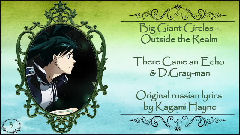 Big Giant Circles - Outside the Realm (Original russian lyrics by Kagami Hayne)