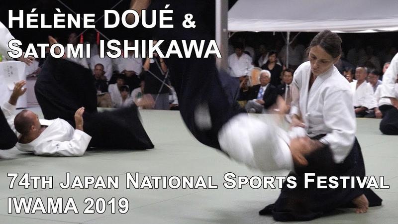 Hélène DOUÉ Satomi ISHIKAWA - Aikido 74th Japan National Sports Festival (Iwama 2019)
