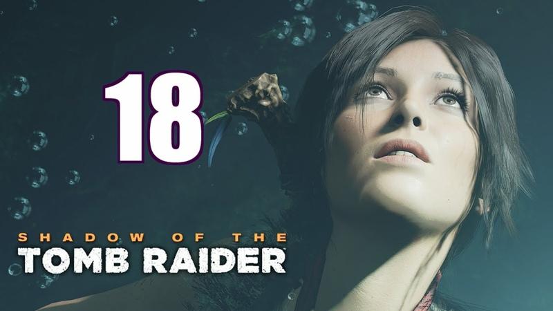 Прохождение Shadow of the Tomb Raider — 18. Via veritas / Гробница: Жаждущие боги