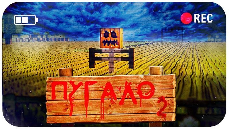 ПУГАЛО 2 ужасы Minecraft Тайна проклятой фермы
