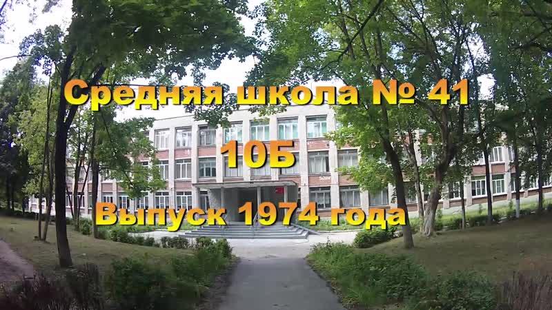 Встреча одноклассников 45 лет назад для нас прозвучал последний звонок Школа № 41
