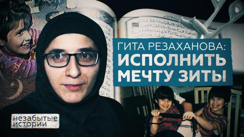 Как живёт одна из разделённых сиамских близнецов Гита Резаханова