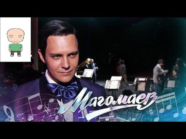 ДомаВместе Сериал Магомаев 1 8 серии сериал 2020 Обзор Содержание серий Дядя Вася