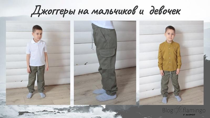Джоггеры на мальчиков девочек Фальшь карманы и гульфик внутренний боковой карман с клапаном