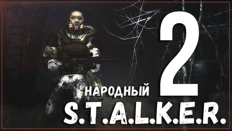НАРОДНЫЙ СТАЛКЕР 2 / ЛУЧШИЙ МОД НА СТАЛКЕР 2019 ► STALKER ANOMALY 1.5.0 [СМОТР]