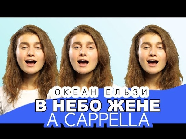 ОКЕАН ЕЛЬЗИ - В Небо Жене (A Capella Cover) - Jerry Heil