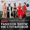 Fashion Show & MK Султановой