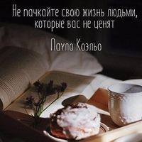 Тоха Веткина