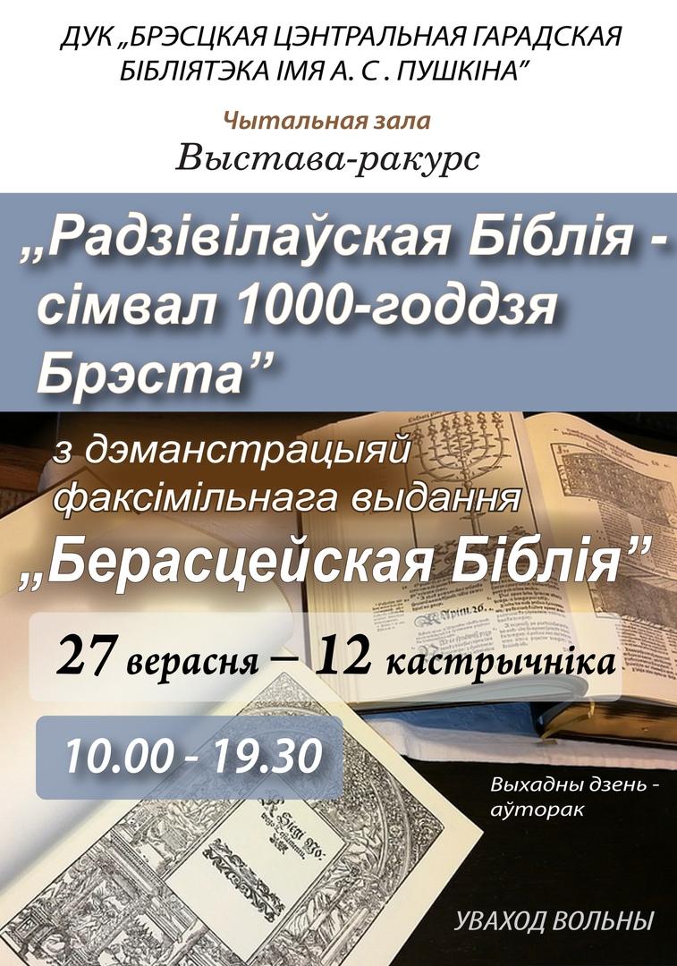 Радзивилловская Библия - символ 1000-летия Бреста. Брестчан приглашают на выставку