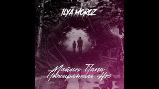 Ilya Moroz - Майин папа пожиратель ног