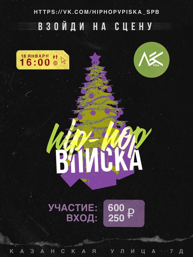 Афиша HIP-HOP ВПИСКА «X» / 18 ЯНВАРЯ - СПБ ЛЕС TWIN