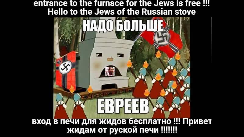 вход в печи для жидов бесплатно Привет жидам от руской печи смотреть онлайн без регистрации