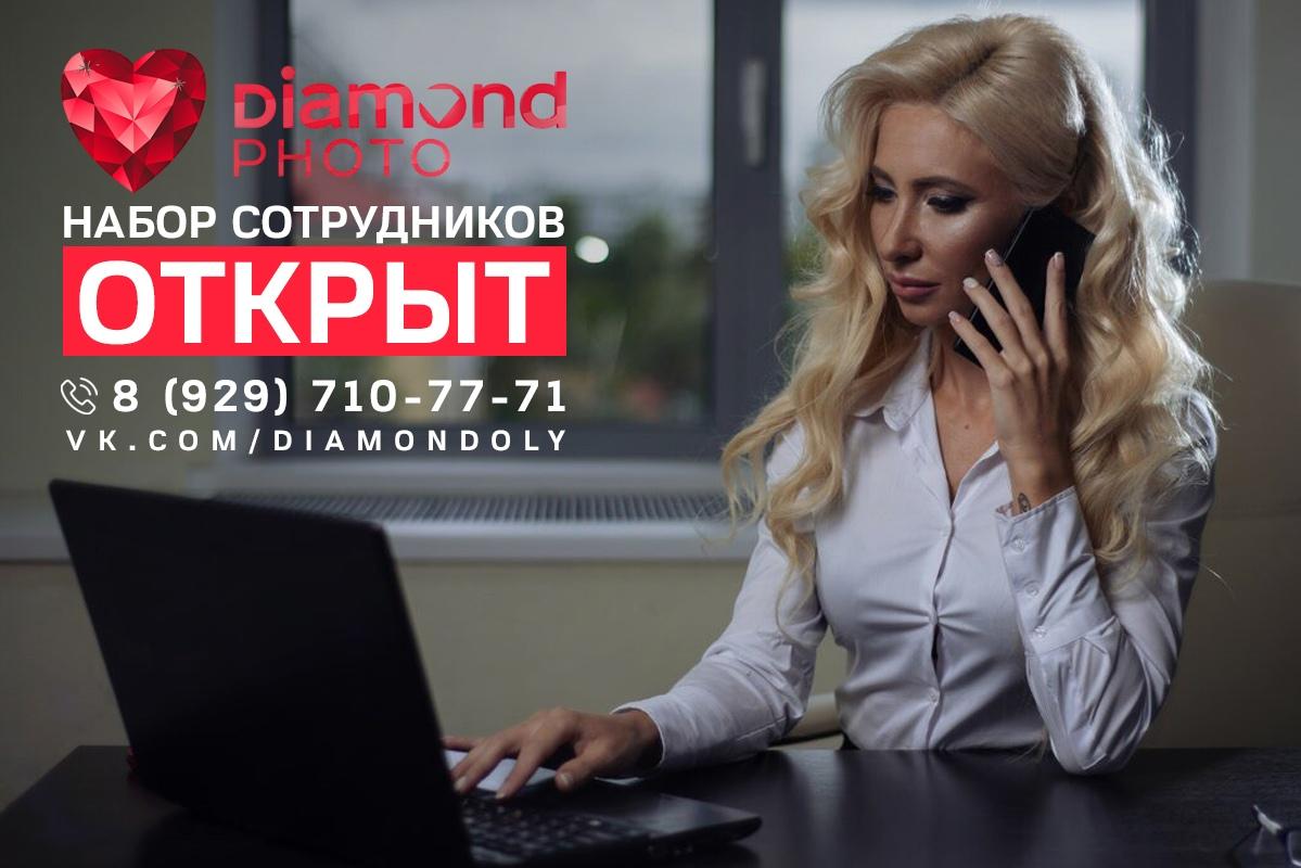 Афиша Улан-Удэ Открыта Вакансия в DIAMOND MODELS УЛАН-УДЭ