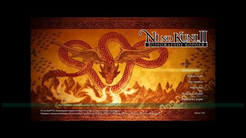 Ni no Kuni II Revenant Kingdom - прохождение 12 часть