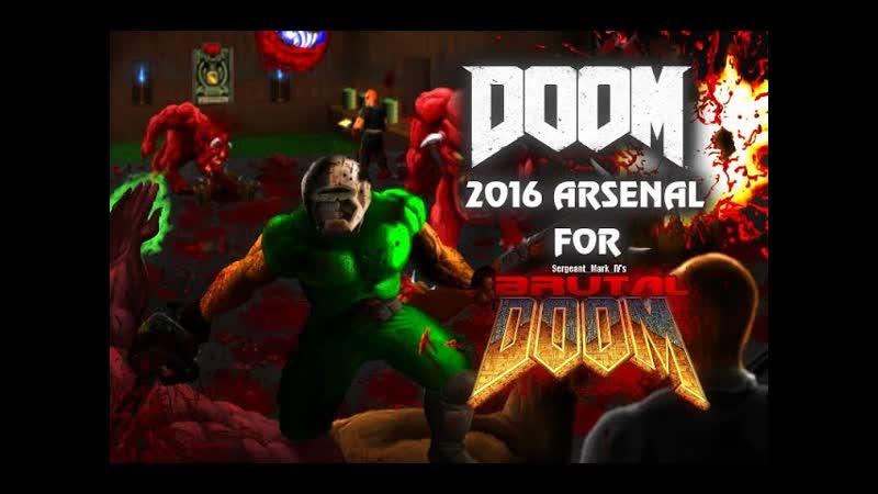 не стрим Brutal Doom v21 Doom 2016 Arsenal небольшая пробежка по TNT Evilution