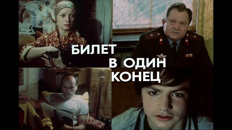 Билет в один конец (1988) драма