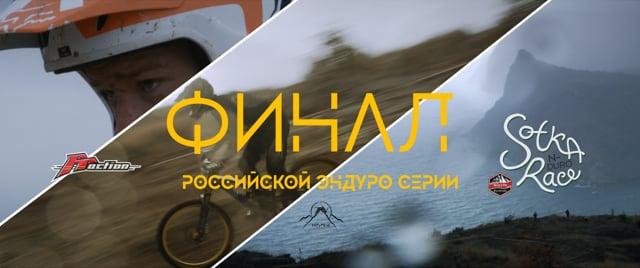 SOTKA RACE 2019   Финал Российской Эндуро Серии