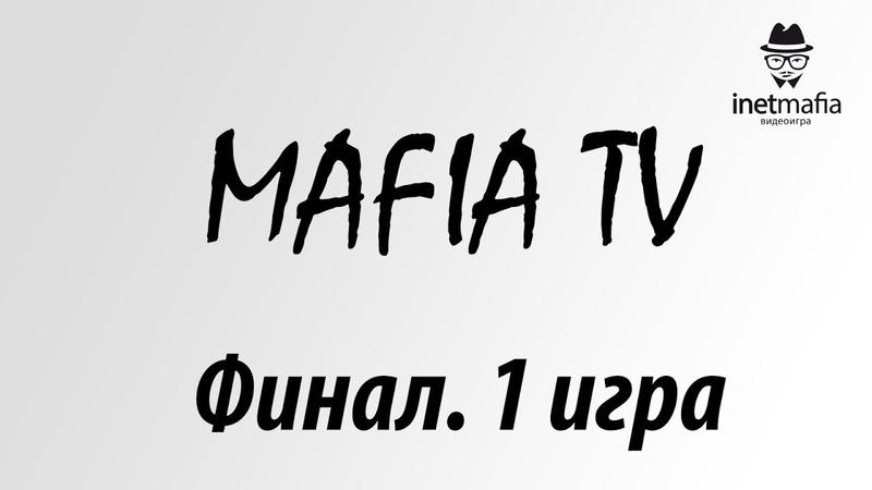 МафияТв. Финал Первая игра