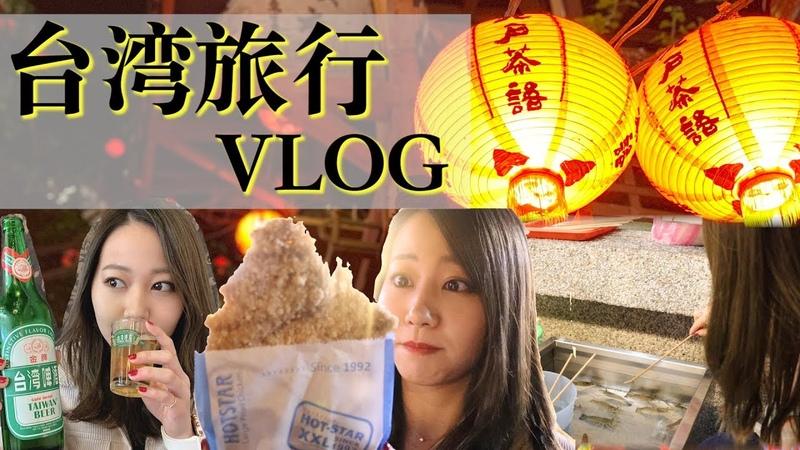 【台湾旅行VLOG】小籠包!九份!夜市でエビ釣り食べ歩き〜part3〜