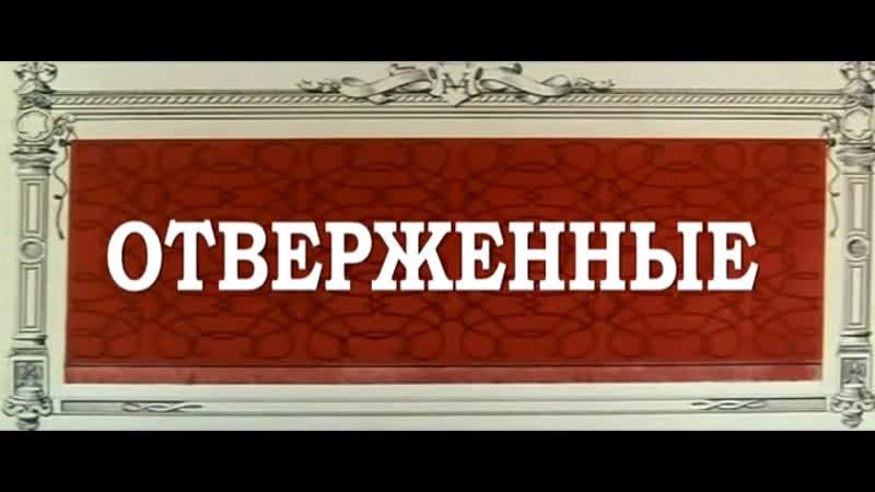 Отверженные (Франция, 1958) Жан Габен , Бурвиль, по роману В.Гюго, советский дубляж .