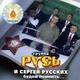 Группа Русь, Сергей Русских - Дембельский альбом