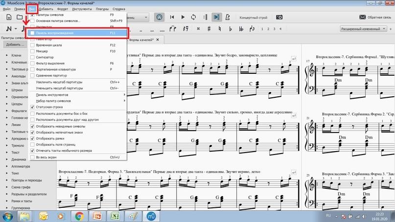 Программа Musescore для начинающего гармониста. Повышаем качество и темпы обучения., изображение №7
