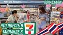 ЧТО ПОЕСТЬ в 7-ELEVEN ПАТТАЙЯ Что есть поесть? Таиланд 2020 Pattaya Thailand