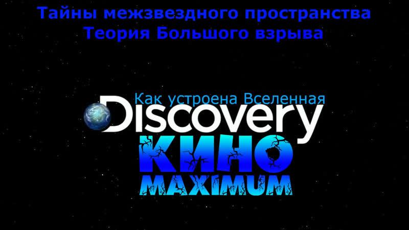 Кино Док.фильм: Тайны межзвездного пространства и Теория Большого взрыва MaximuM