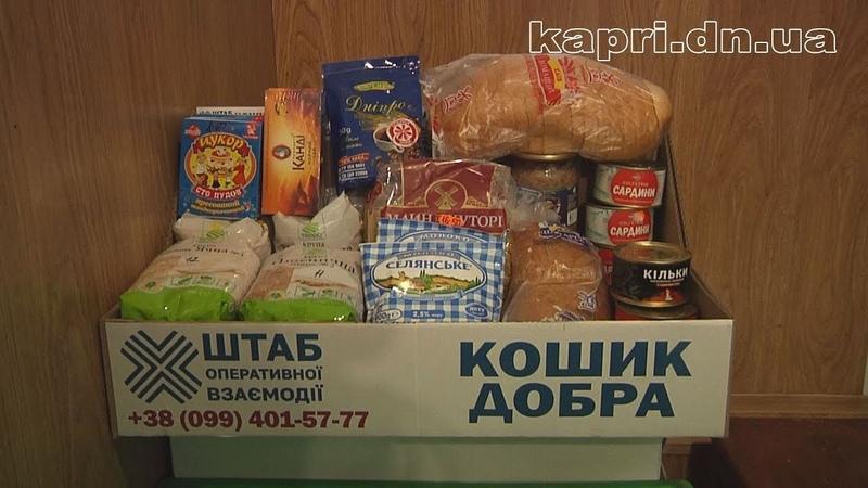 Кошики добра з безкоштовними продуктами з'явились у місті Родинське
