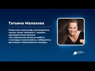 Диалог на равных с Татьяной Малаховой