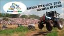 XVI Гонки на тракторах Бизон Трек Шоу 2018 Полная версия