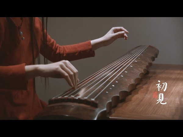 古琴Guqin 《初见》 East Palace theme song:First sight东宫主题曲