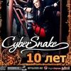 1 мая - Cyber Snake в Harat's Pub, НиНо