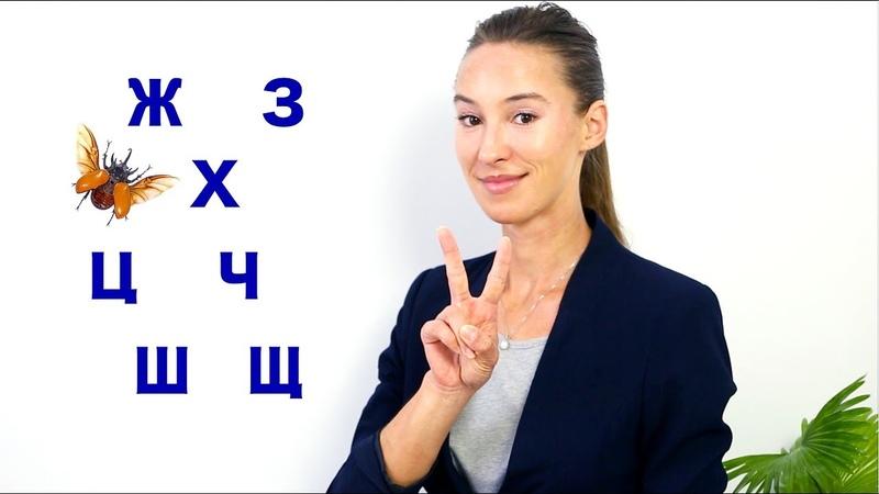 Learn Russian Alphabet (Letters Ж, З, Х, Ц, Ч, Ш, Щ) | Russian Comprehensive