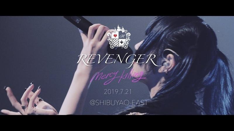 悲撃のヒロイン症候群『 REVENGER 』@SHIBUYAO-EAST【ワンマンLIVE映像】