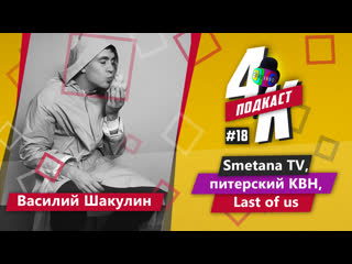 Василий Шакулин. Last of us, Smetana TV, питерский КВН   4К-подкаст #18