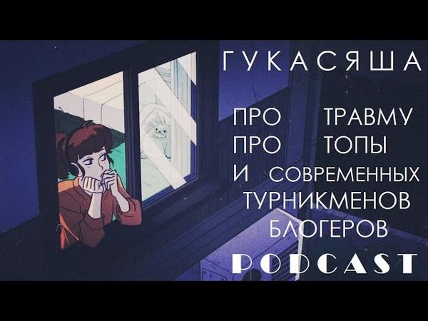 Про травму про ТОПЫ и современных турникменов блогеров p o d c a s t 2