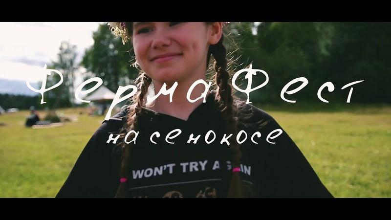 ФермаФест на сенокосе. Ферма радости в Ленинградской области