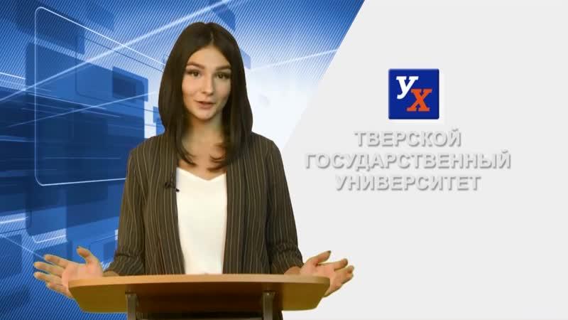 Студенческое телевидение «Универ ТВ» ТвГУ