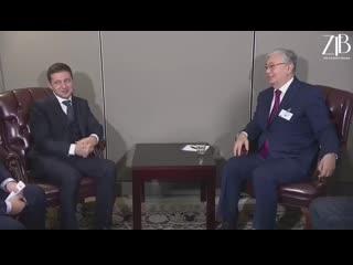 Касым-Жомарт Токаев в Нью-Йоркевстретился с Владимиром Зеленским
